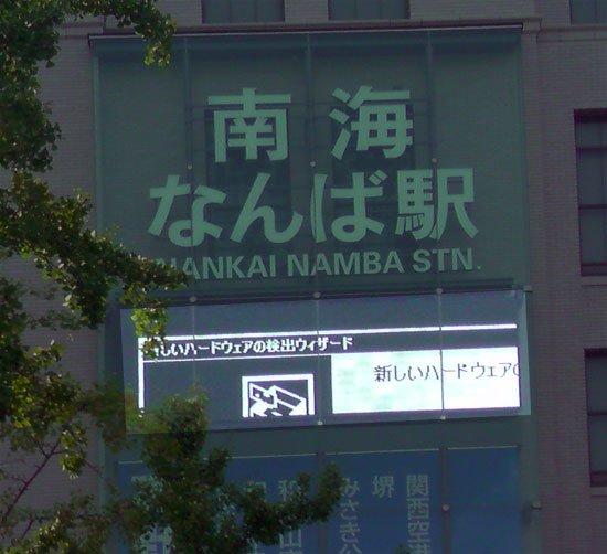 nankai_nanba_win_alert_zoom