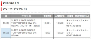 Kyocera_Dome_Osaka_Event_Schedule_201311_Zoom_20130829