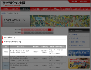 Kyocera_Dome_Osaka_Event_Schedule_201311_20130912
