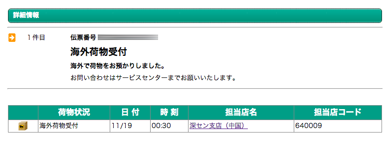 yamato_tsuiseki_20131120