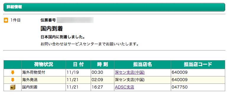 yamato_tsuiseki_20131121