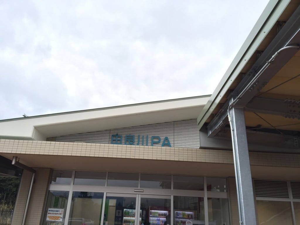 由良川PA